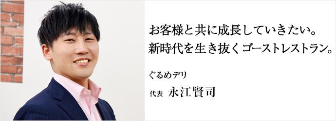 お客様と共に成長していきたい。 新時代を生き抜くゴーストレストラン。 ぐるめデリ 代表 永江賢司