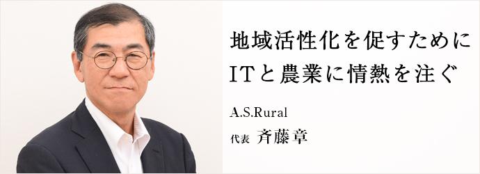 地域活性化を促すために ITと農業に情熱を注ぐ A.S.Rural 代表 斉藤章