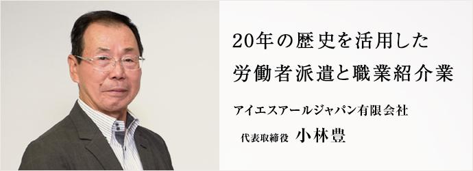 20年の歴史を活用した 労働者派遣と職業紹介業 アイエスアールジャパン有限会社 代表取締役 小林豊