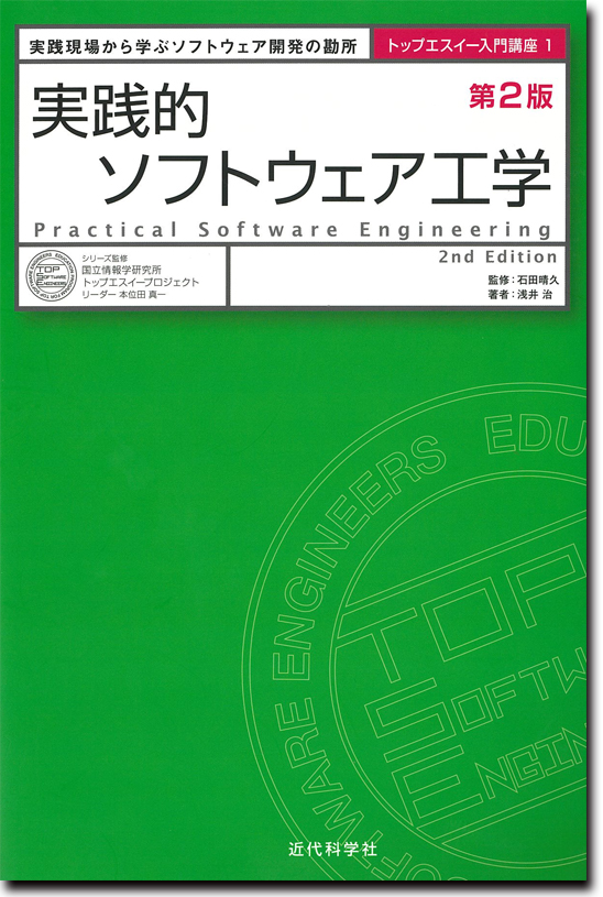ソフトウェア工学についての著書も!