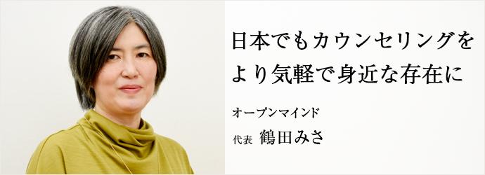 日本でもカウンセリングを より気軽で身近な存在に オープンマインド 代表 鶴田みさ