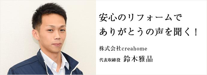 安心のリフォームで ありがとうの声を聞く! 株式会社creahome 代表取締役 鈴木雅晶