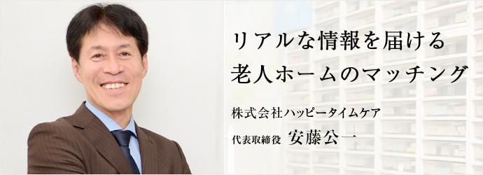 リアルな情報を届ける 老人ホームのマッチング 株式会社ハッピータイムケア 代表取締役 安藤公一