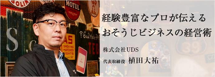 経験豊富なプロが伝える おそうじビジネスの経営術 株式会社UDS 代表取締役 植田大祐