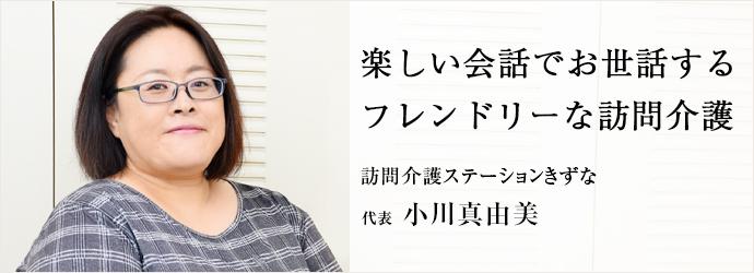 楽しい会話でお世話する フレンドリーな訪問介護 訪問介護ステーションきずな 代表 小川真由美
