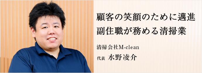 顧客の笑顔のために邁進 副住職が務める清掃業 清掃会社M-clean 代表 水野凌介
