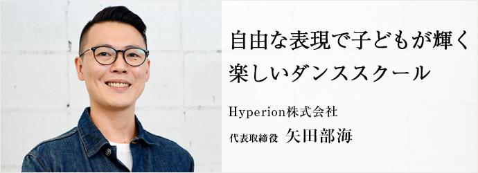 自由な表現で子どもが輝く 楽しいダンススクール Hyperion株式会社 代表取締役 矢田部海