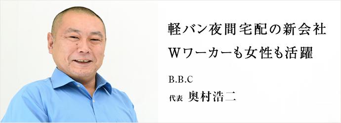 軽バン夜間宅配の新会社 Wワーカーも女性も活躍 B.B.C 代表 奥村浩二
