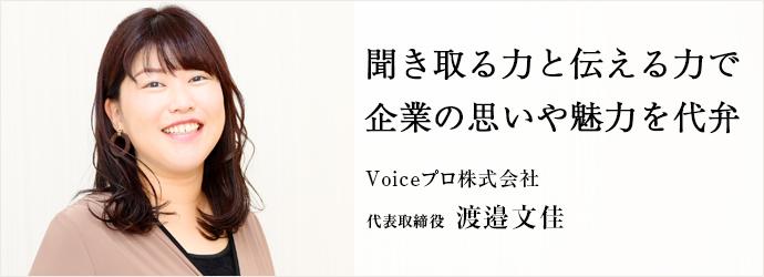聞き取る力と伝える力で 企業の思いや魅力を代弁 Voiceプロ株式会社 代表取締役 渡邉文佳