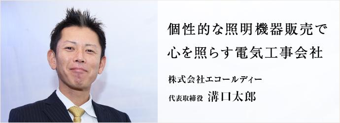 個性的な照明機器販売で 心を照らす電気工事会社 株式会社エコールディー 代表取締役 溝口太郎