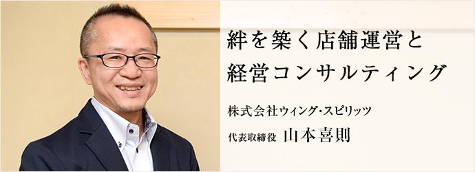絆を築く店舗運営と 経営コンサルティング 株式会社ウィング・スピリッツ 代表取締役 山本喜則