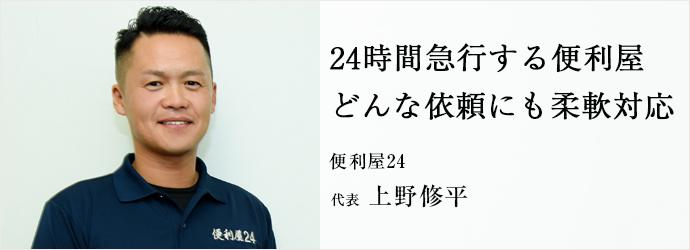 24時間急行する便利屋 どんな依頼にも柔軟対応 便利屋24 代表 上野修平