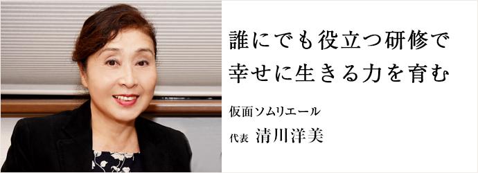 誰にでも役立つ研修で 幸せに生きる力を育む 仮面ソムリエール 代表 清川洋美