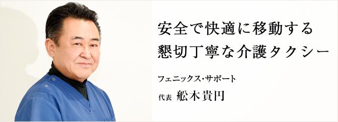 安全で快適に移動する 懇切丁寧な介護タクシー フェニックス・サポート 代表 舩木貴円