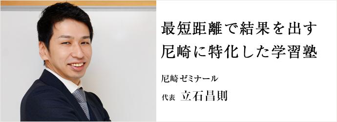 最短距離で結果を出す 尼崎に特化した学習塾 尼崎ゼミナール 代表 立石昌則