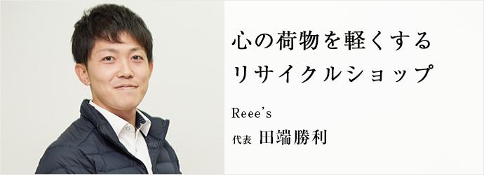 心の荷物を軽くする リサイクルショップ Reee's 代表 田端勝利