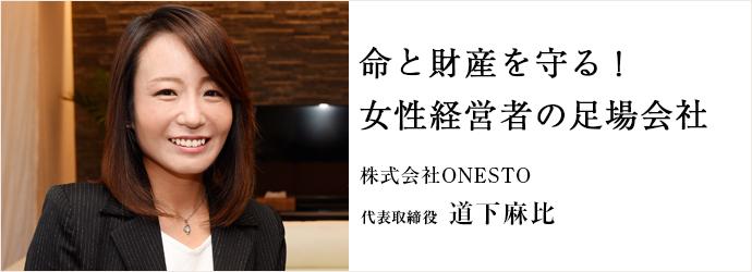 命と財産を守る! 女性経営者の足場会社 株式会社ONESTO 代表取締役 道下麻比