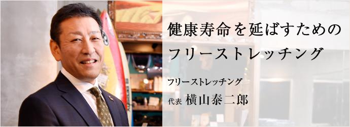 健康寿命を延ばすための フリーストレッチング フリーストレッチング 代表 横山泰二郎