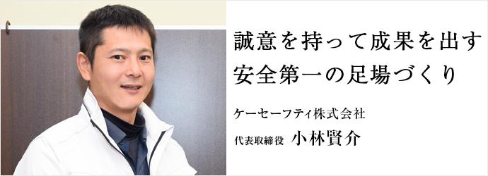 誠意を持って成果を出す 安全第一の足場づくり ケーセーフティ株式会社 代表取締役 小林賢介