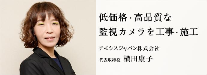 低価格・高品質な 監視カメラを工事・施工 アモシスジャパン株式会社 代表取締役 横田康子