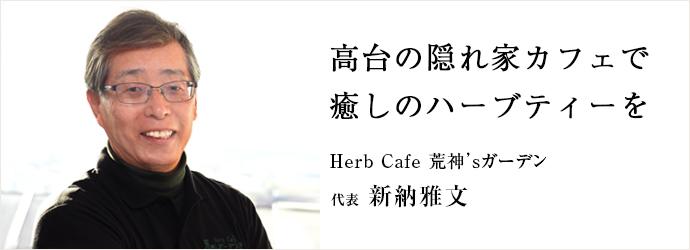 高台の隠れ家カフェで 癒しのハーブティーを Herb Cafe 荒神'sガーデン 代表 新納雅文