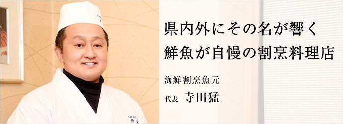 県内外にその名が響く 鮮魚が自慢の割烹料理店 海鮮割烹魚元 代表 寺田猛