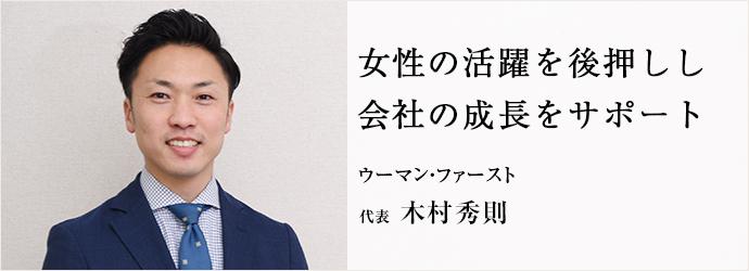 女性の活躍を後押しし 会社の成長をサポート ウーマン・ファースト 代表 木村秀則