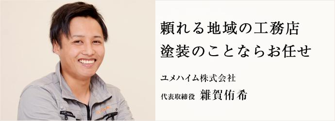 頼れる地域の工務店 塗装のことならお任せ ユメハイム株式会社 代表取締役 雜賀侑希