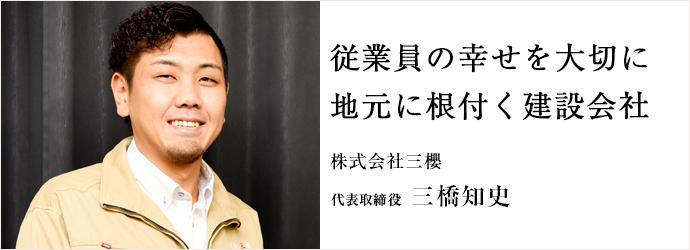 従業員の幸せを大切に 地元に根付く建設会社 株式会社三櫻 代表取締役 三橋知史