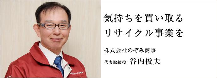 気持ちを買い取る リサイクル事業を 株式会社のぞみ商事 代表取締役 谷内俊夫
