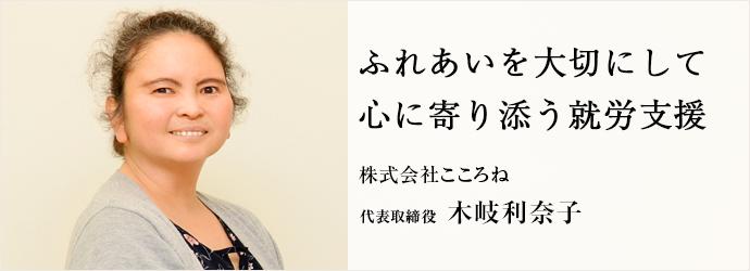 ふれあいを大切にして 心に寄り添う就労支援 株式会社こころね 代表取締役 木岐利奈子