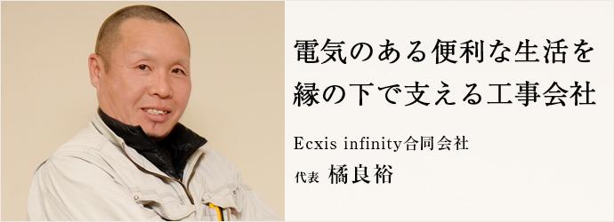 電気のある便利な生活を 縁の下で支える工事会社 Ecxis infinity合同会社 代表 橘良裕