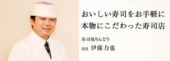 おいしい寿司をお手軽に 本物にこだわった寿司店 寿司処りんどう 店長 伊藤力也