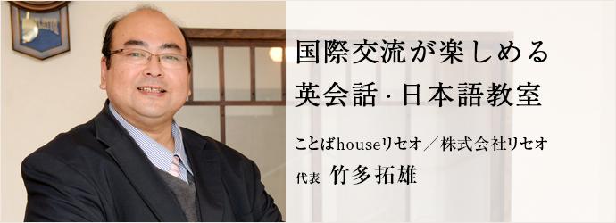 国際交流が楽しめる 英会話・日本語教室 ことばhouseリセオ/株式会社リセオ 代表 竹多拓雄