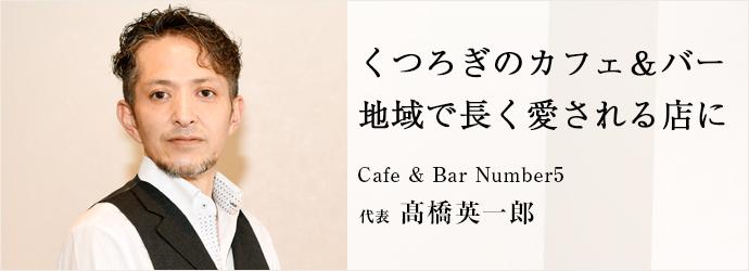 くつろぎのカフェ&バー 地域で長く愛される店に Cafe & Bar Number5 代表 髙橋英一郎