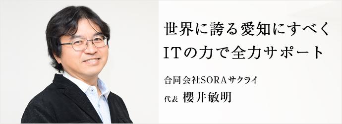 世界に誇る愛知にすべく ITの力で全力サポート 合同会社SORAサクライ 代表 櫻井敏明