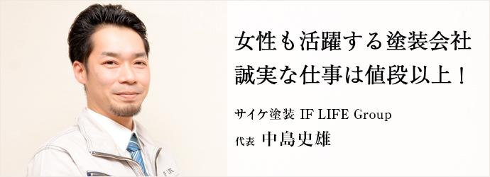 女性も活躍する塗装会社 誠実な仕事は値段以上! サイケ塗装 IF LIFE Group 代表 中島史雄