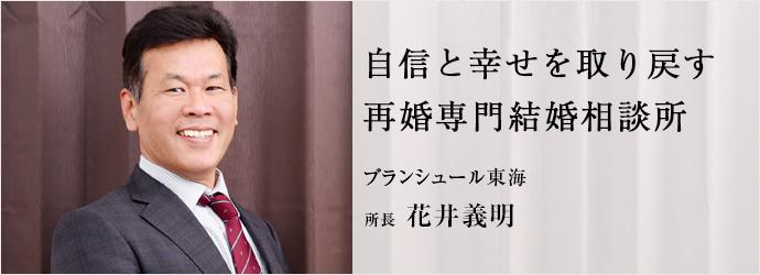 自信と幸せを取り戻す 再婚専門結婚相談所 ブランシュール東海 所長 花井義明