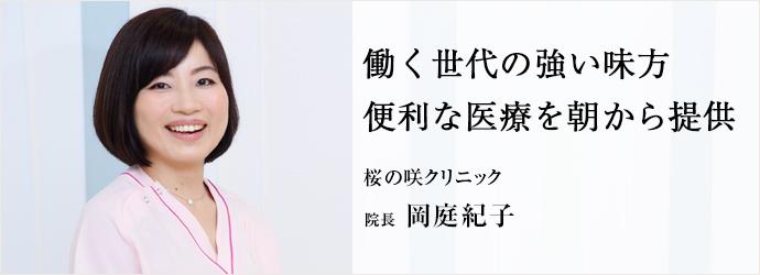 働く世代の強い味方 便利な医療を朝から提供 桜の咲クリニック 院長 岡庭紀子