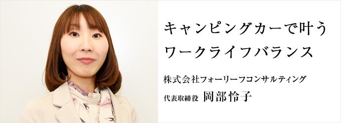 キャンピングカーで叶う ワークライフバランス 株式会社フォーリーフコンサルティング 代表取締役 岡部怜子