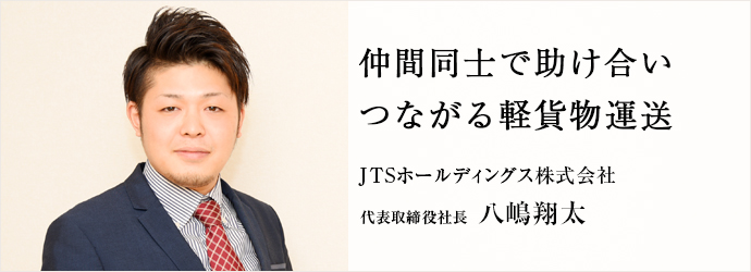 仲間同士で助け合い つながる軽貨物運送 JTSホールディングス株式会社 代表取締役社長 八嶋翔太