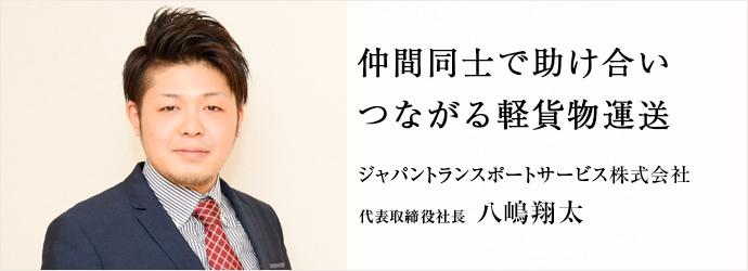 仲間同士で助け合い つながる軽貨物運送 ジャパントランスポートサービス株式会社 代表取締役社長 八嶋翔太