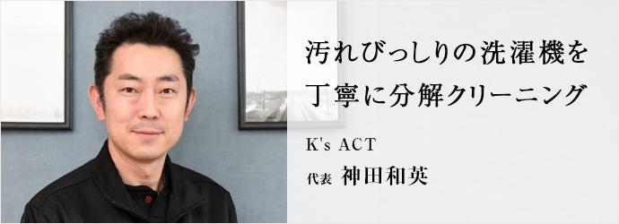 汚れびっしりの洗濯機を 丁寧に分解クリーニング K's ACT 代表 神田和英