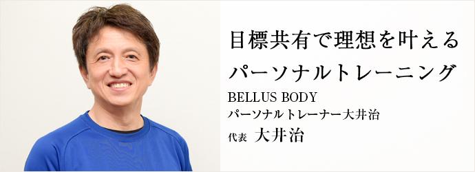 目標共有で理想を叶える パーソナルトレーニング BELLUS BODY/パーソナルトレーナー大井治 代表 大井治