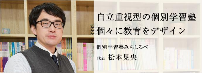 自立重視型の個別学習塾 個々に教育をデザイン 個別学習塾みちしるべ 代表 松本晃央