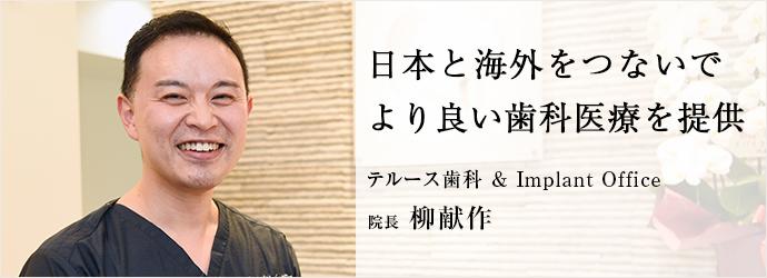 日本と海外をつないで より良い歯科医療を提供 テルース歯科 & Implant Office 院長 柳献作