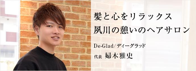 髪と心をリラックス 夙川の憩いのヘアサロン De-Glad/ディーグラッド 代表 婦木雅史