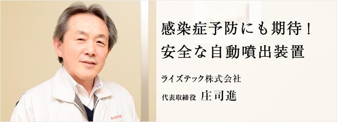 感染症予防にも期待! 安全な自動噴出装置 ライズテック株式会社 代表取締役 庄司進