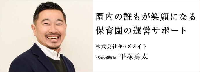 園内の誰もが笑顔になる 保育園の運営サポート 株式会社キッズメイト 代表取締役 平塚勇太