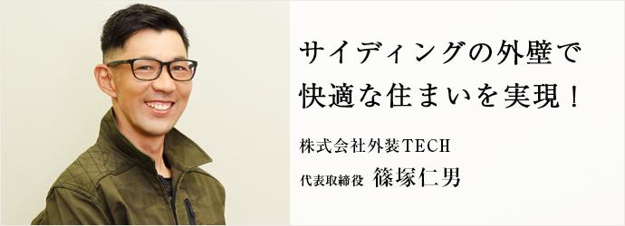 サイディングの外壁で 快適な住まいを実現! 株式会社外装TECH 代表取締役 篠塚仁男